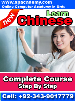 Chinese Language Urdu Tutorials